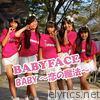 Baby -Koi No Mahou- - Single
