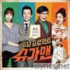투유 프로젝트 - 슈가맨, Pt. 17 - Single