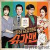 투유 프로젝트 슈가맨, Pt. 17 - Single