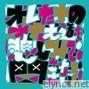 Oretachi No Susumu Michi Wo Kanashimi De Tozasanaide - Single