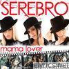 Mama Lover - EP