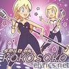 Koko Soko 2016 - EP