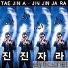 2015 태진아 '진진자라' 2015 Tae Jin-Ah 'JIN JIN JA RA'