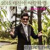 2015 태진아 '사랑타령' 2015 Tae Jin-Ah 'Sarang Taryeong'