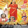 Jai Santoshi Maiya (Original Motion Picture Soundtrack)