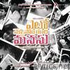 Yeto Vellipoyindhi Manasu (Original Motion Picture Soundtrack)